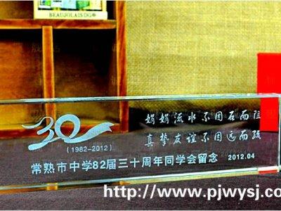 30周年同学聚会礼物 sj-033